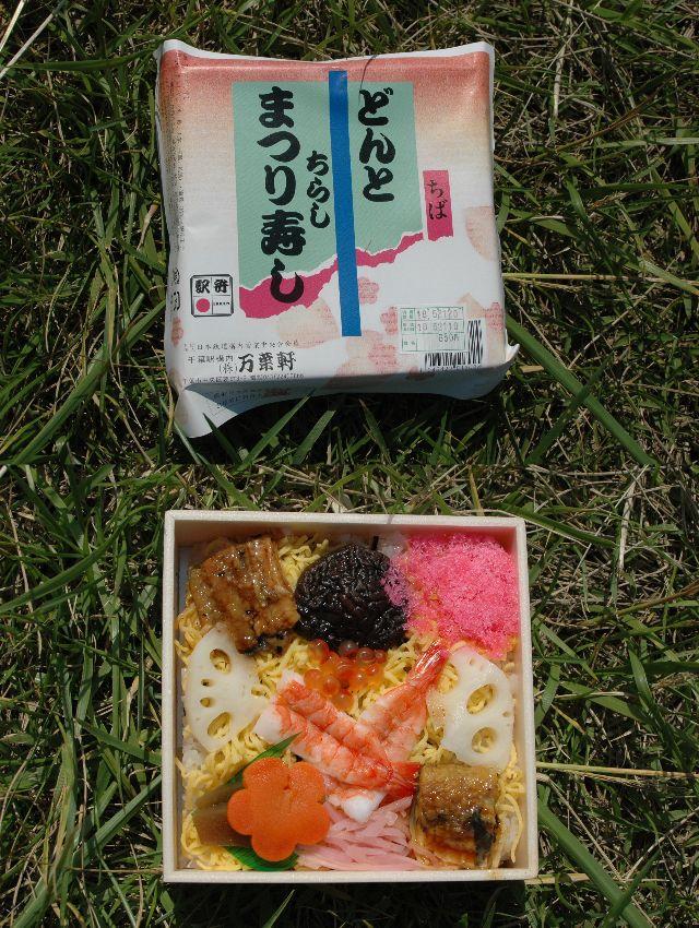 どんとまつり寿司