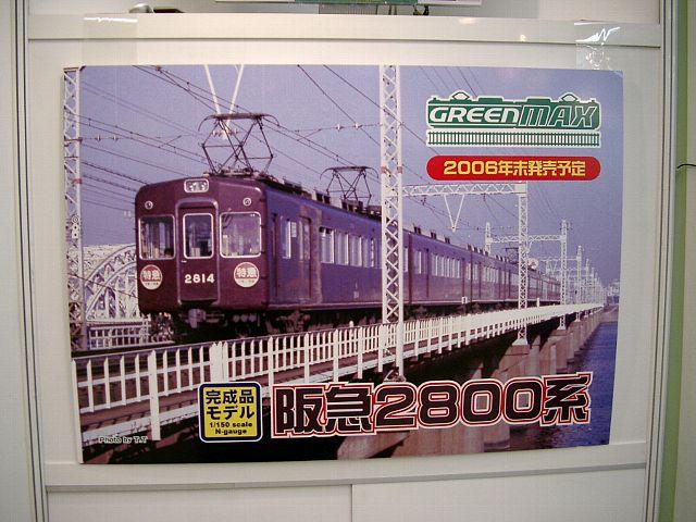 阪急2800予告