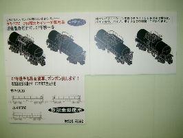 タキ7750/ホキ9500