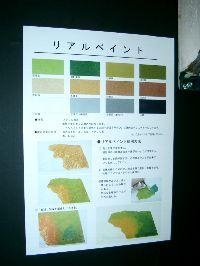 ジオラマ塗料