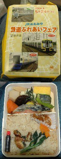 鉄道ふれあいフェア記念弁当