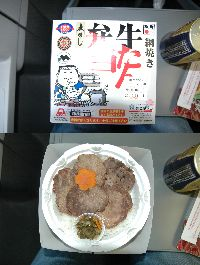 網焼き牛タン弁当