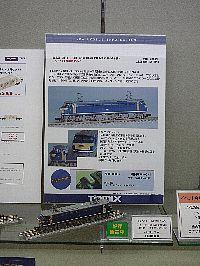 EF66−54