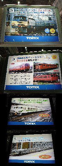 TOMIX製品化発表