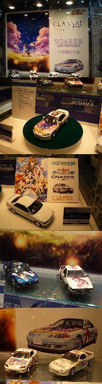 アオシマ「痛車」シリーズ