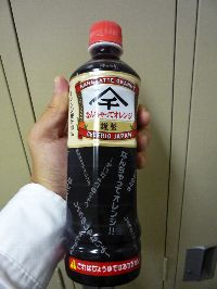 This is not soy sauce!