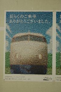 0系ポスター