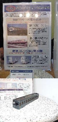 鉄コレ新製品