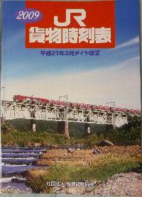鉄道貨物協会