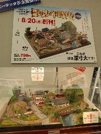 週刊鉄道模型少年時代