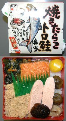 焼きたらこトロ鮭弁当