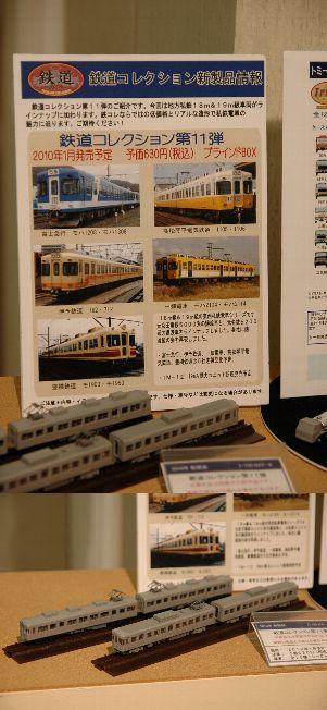 鉄道コレクション第14弾