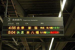「本日の最終電車です」