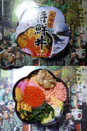 北海道特鮮丼