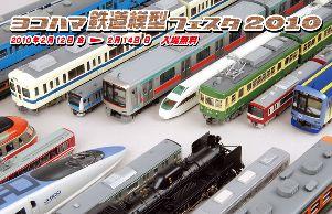 横浜鉄道模型フェスタ