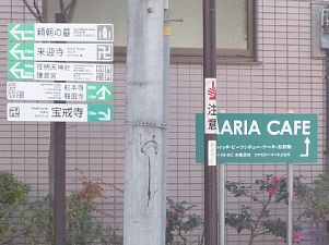 ARIAカフェ(違)