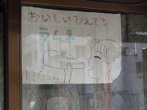 手描き看板