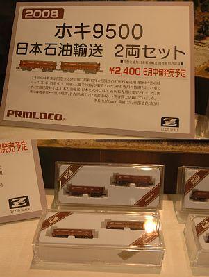 ホキ9500