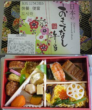 日本のおもてなし弁当