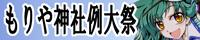もりや神社例大祭