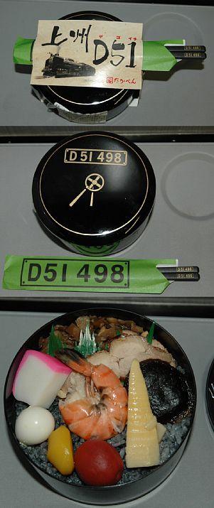 上州D51