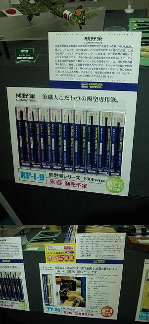 熊野筆・竹ピンセット
