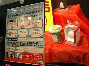 カラー麺タイマー