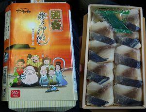 小鯵の押し寿司