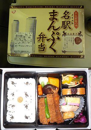 名駅まんぷく弁当