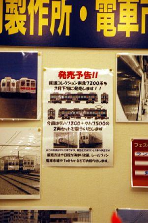 電車市場/TOMYTEC