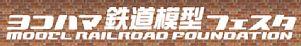 """<a href=""""http://www.festa-yokohama.jp/"""" target=""""_blank"""">ヨコハマ鉄道模型フェスタ</a>"""