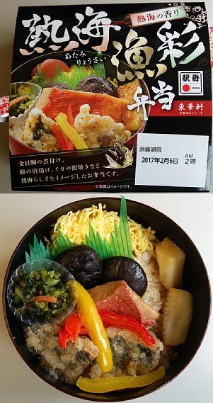 熱海魚彩弁当