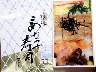 あな子寿司