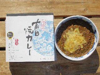有田焼カレー弁当