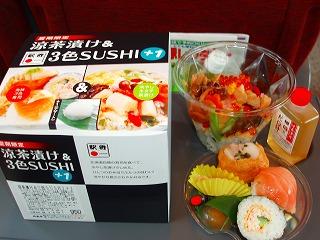 涼茶漬け&3色SUSHI+1