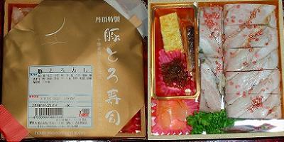 十勝産豚とろ寿司