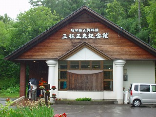 三松記念館