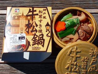 神戸風 松茸すき焼き 牛松鍋