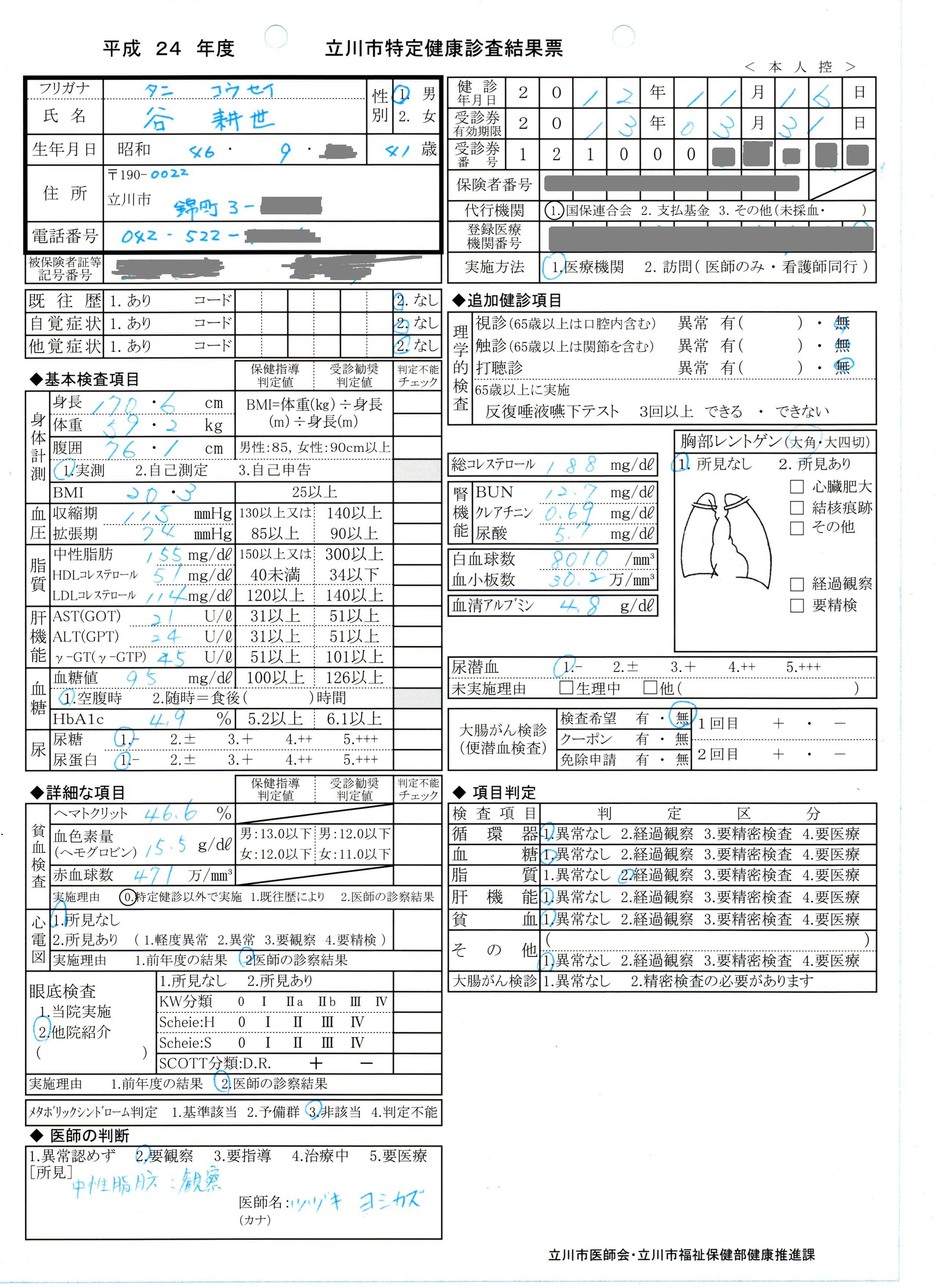 20121128_0.jpg